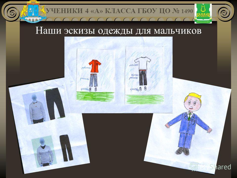 Наши эскизы одежды для мальчиков УЧЕНИКИ 4 «А» КЛАССА ГБОУ ЦО 1490