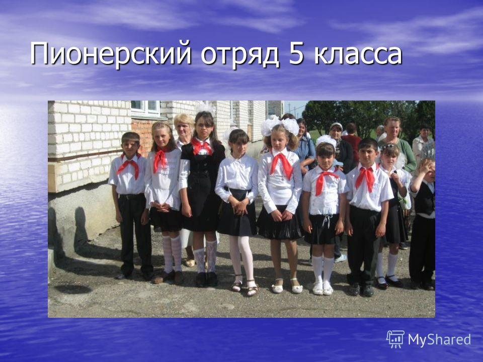 Пионерский отряд 5 класса