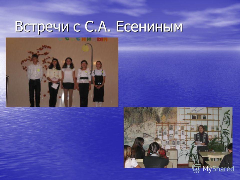 Встречи с С.А. Есениным