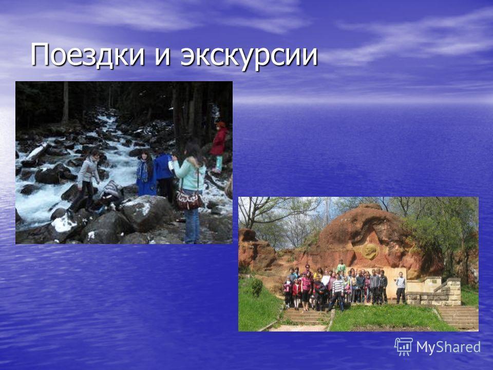 Поездки и экскурсии