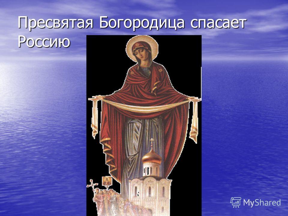 Пресвятая Богородица спасает Россию