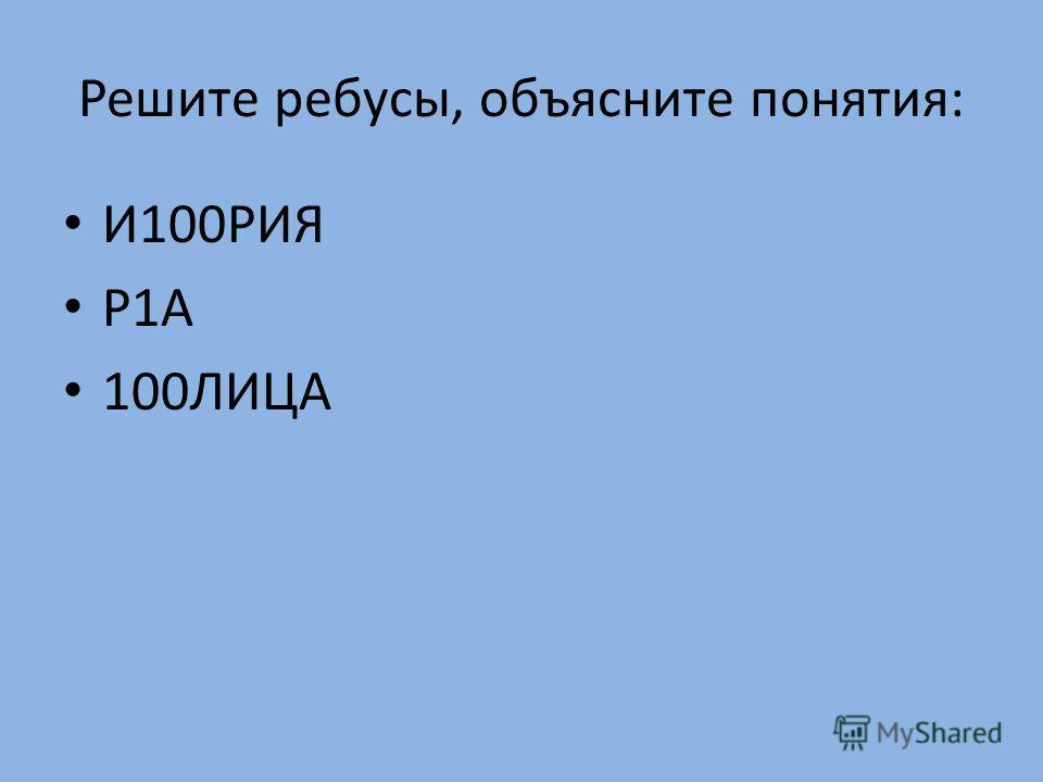 Решите ребусы, объясните понятия: И100РИЯ Р1А 100ЛИЦА