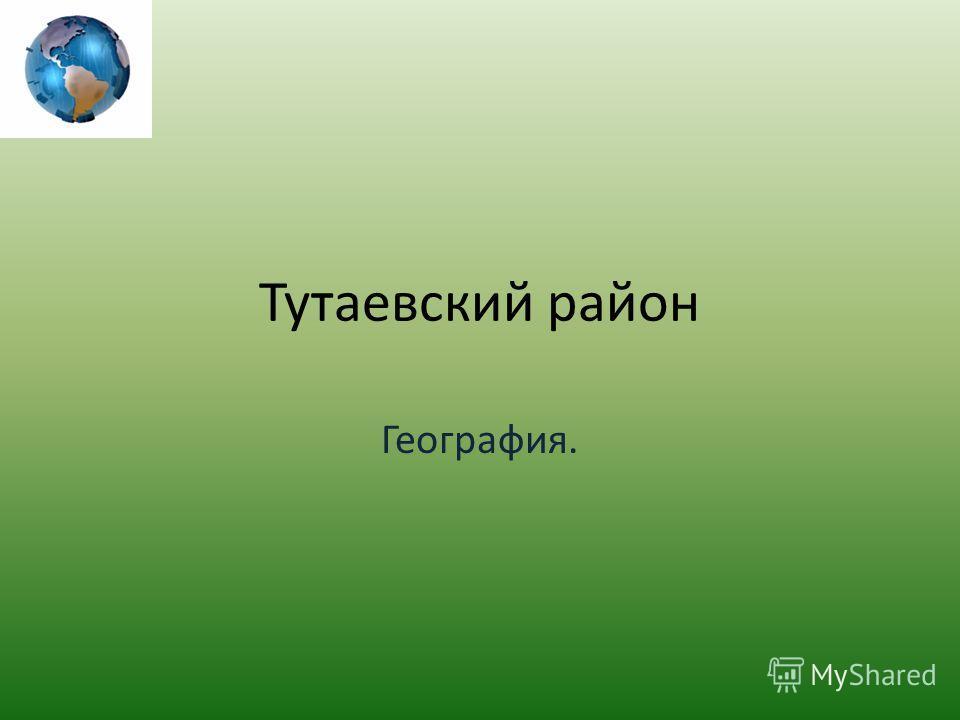 Тутаевский район География.