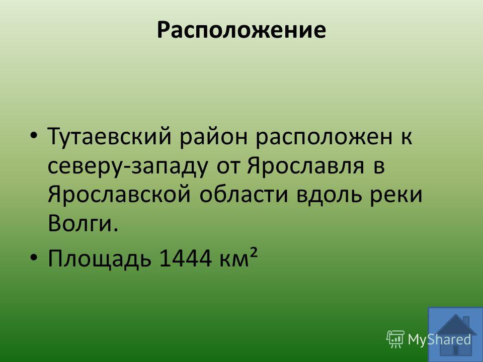 Расположение Тутаевский район расположен к северу-западу от Ярославля в Ярославской области вдоль реки Волги. Площадь 1444 км²
