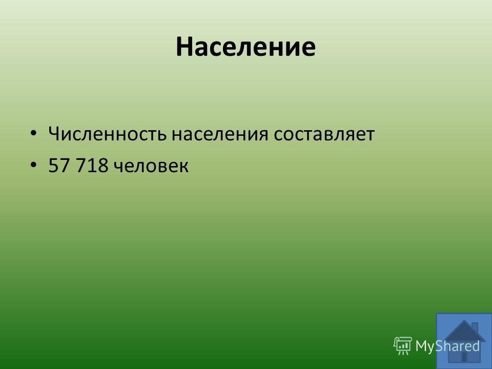 Население Численность населения составляет 57 718 человек