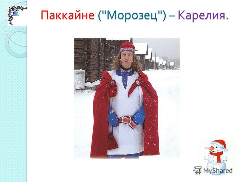 Паккайне ( Морозец ) – Карелия.