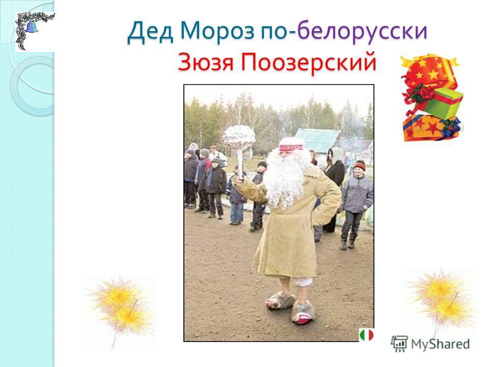 Дед Мороз по - белорусски Зюзя Поозерский