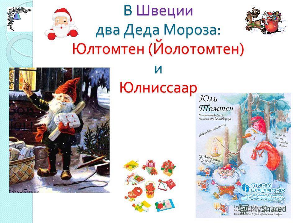 В Швеции два Деда Мороза : Юлтомтен ( Йолотомтен ) и Юлниссаар