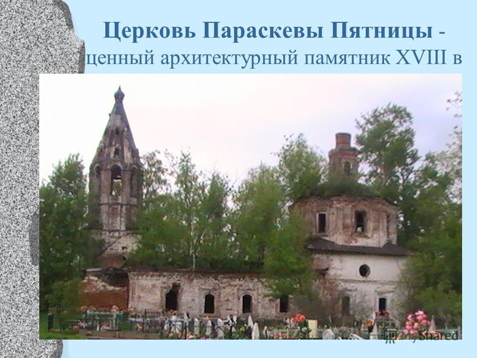 Церковь Параскевы Пятницы - ценный архитектурный памятник XVIII в