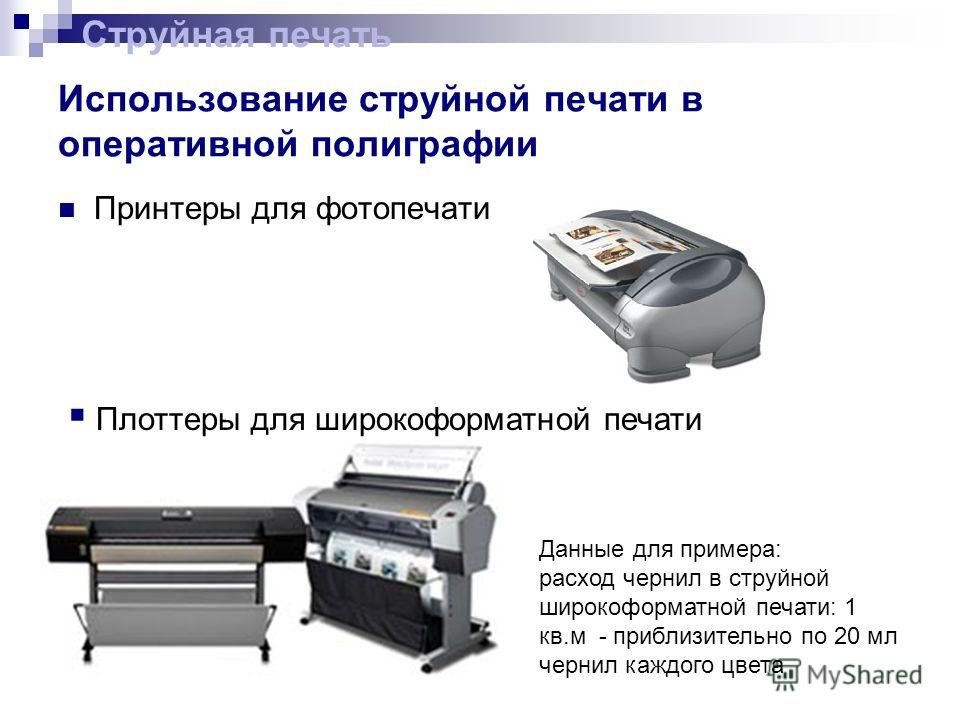 Использование струйной печати в оперативной полиграфии Принтеры для фотопечати Струйная печать Плоттеры для широкоформатной печати Данные для примера: расход чернил в струйной широкоформатной печати: 1 кв.м - приблизительно по 20 мл чернил каждого цв