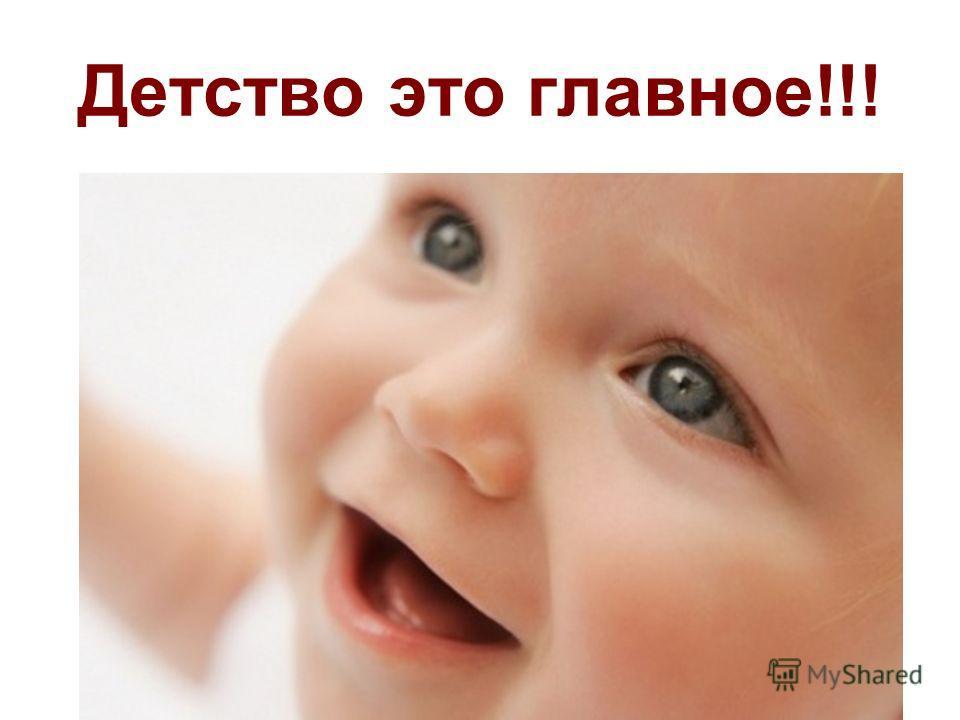Детство это главное!!!