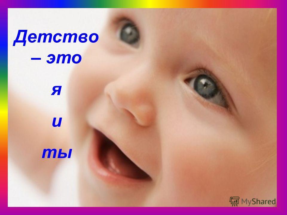 Детство – это я и ты
