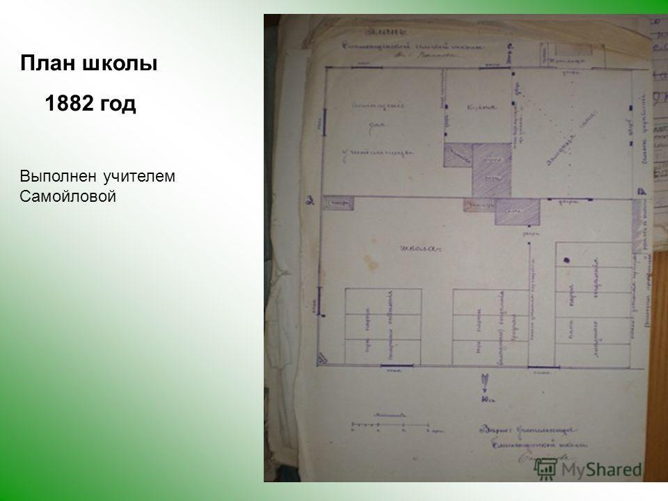 План школы 1882 год Выполнен учителем Самойловой