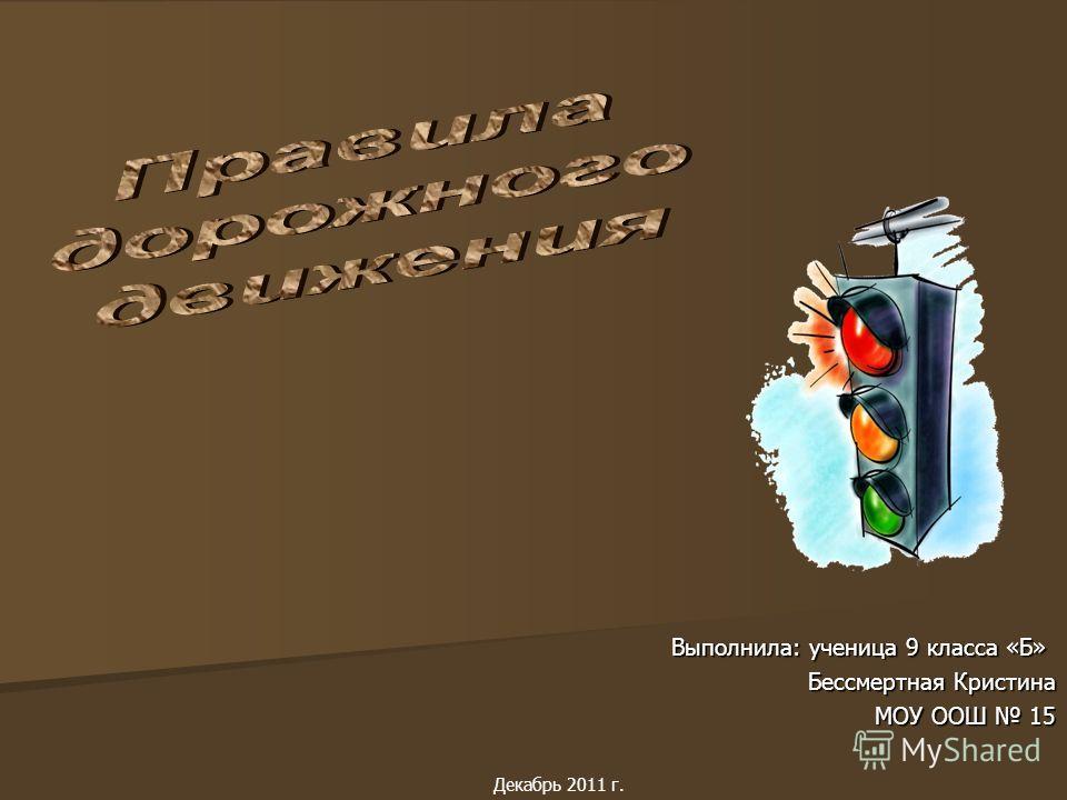 Выполнила: ученица 9 класса «Б» Бессмертная Кристина МОУ ООШ 15 Декабрь 2011 г.