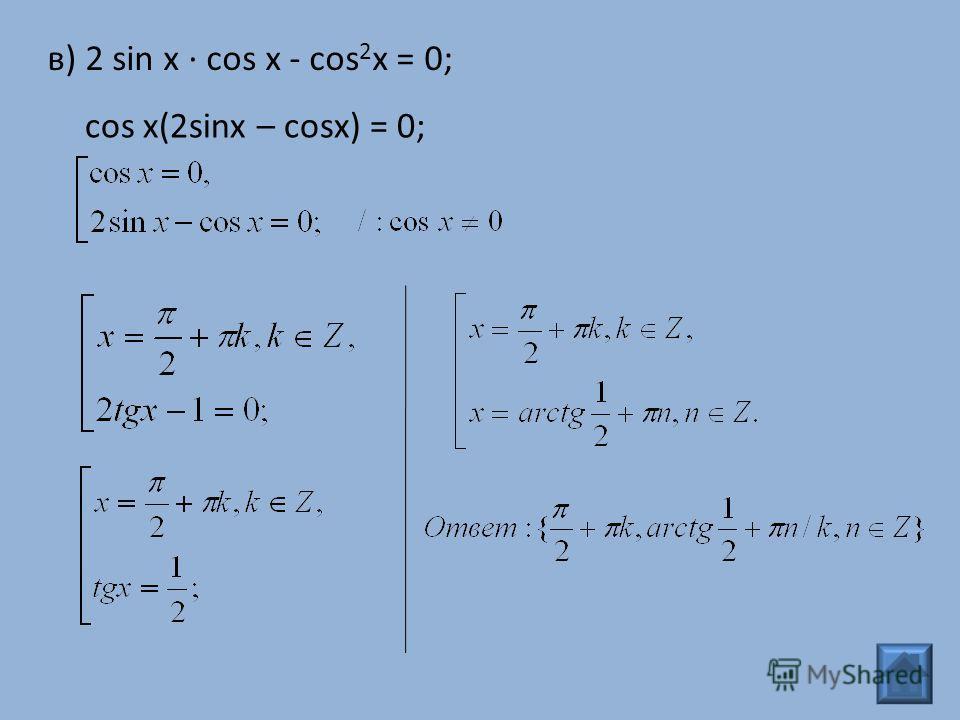 в) 2 sin х · cos х - cos 2 x = 0; cos х(2sinx – cosx) = 0;