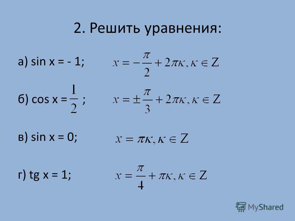 а) sin x = - 1; б) cos х = ; в) sin х = 0; г) tg x = 1; 2. Решить уравнения:
