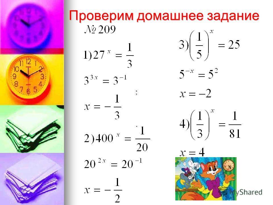 Проверь ответы! 1) нет корней. 1) нет корней. 2) х = -2. 2) х = -2. 3) х=0. 3) х=0. 4) х=4. 4) х=4. 5)х=0; 1. 5)х=0; 1. 6)х = 6)х = 7) х=0; 0,5. 7) х=0; 0,5. 8) х=3. 8) х=3. 9) х = -1. 9) х = -1.