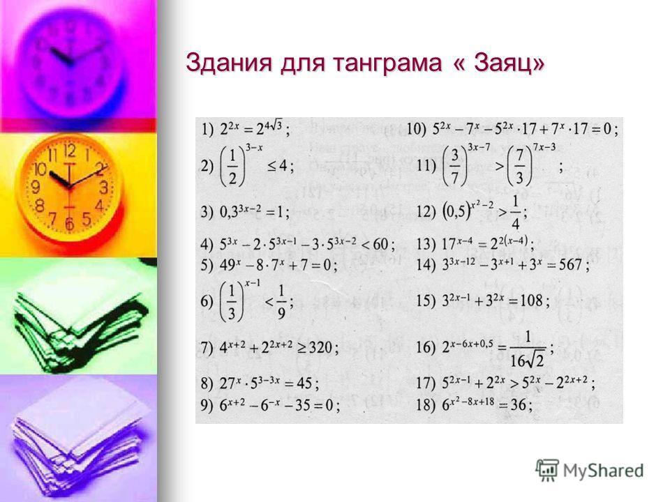 Условия игры. Условия игры. Учащиеся делятся на 2 группы. Каждая группа получает задание разработать макет детской игрушки с заданными параметрами(уравнения и неравенства, которые надо решить). Учащиеся делятся на 2 группы. Каждая группа получает зад