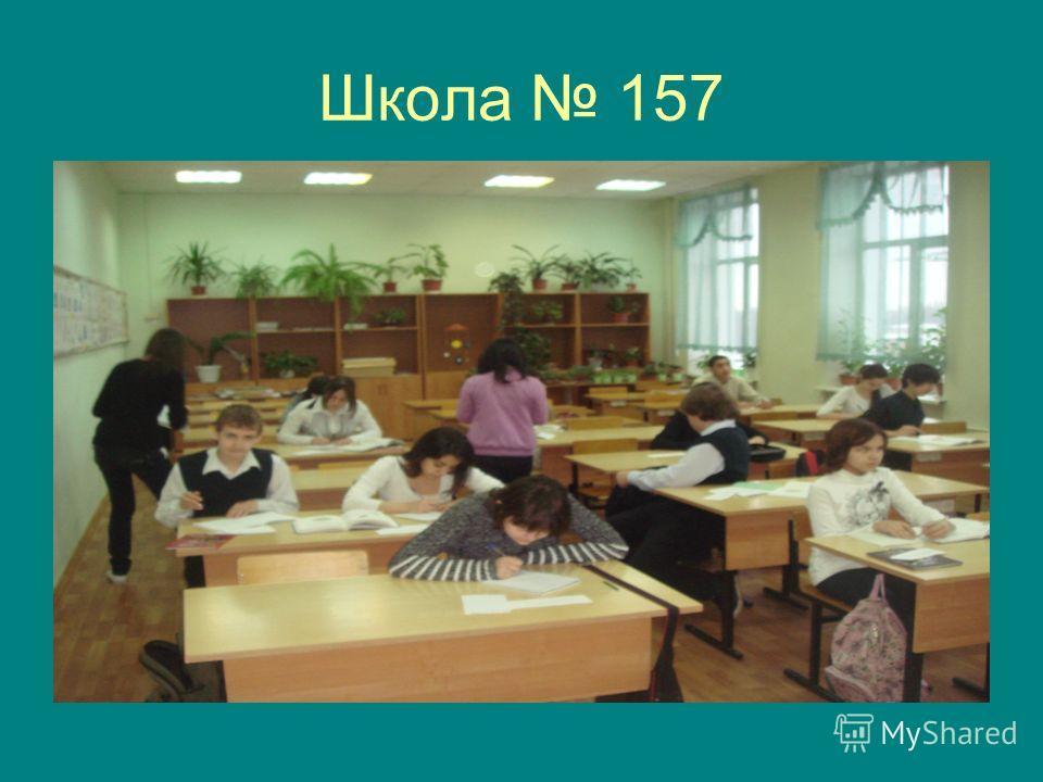 Школа 157