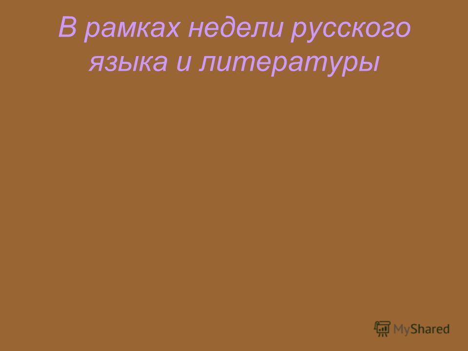 В рамках недели русского языка и литературы