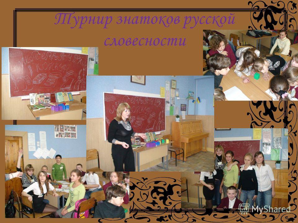 Турнир знатоков русской словесности