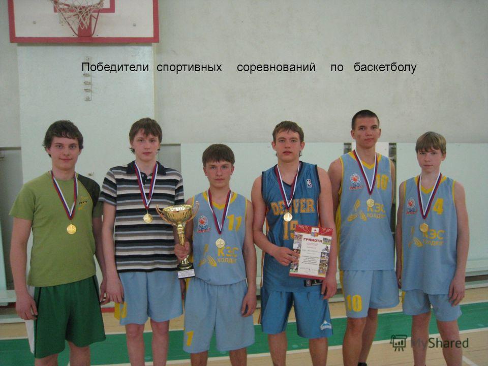 Победители спортивных соревнований по баскетболу