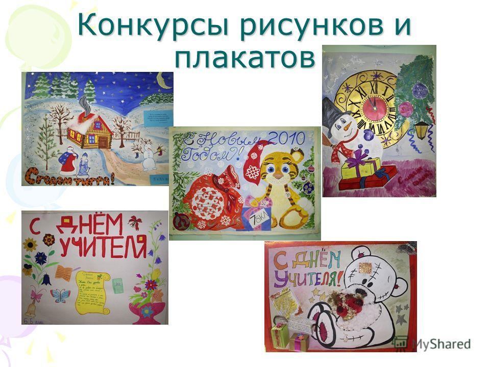 Конкурсы рисунков и плакатов