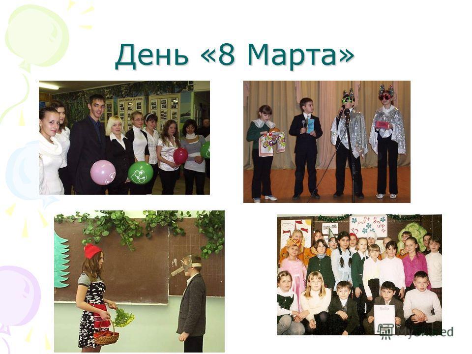 День «8 Марта»