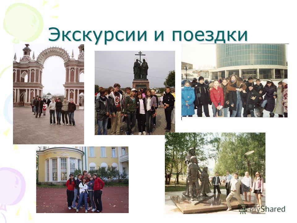 Экскурсии и поездки