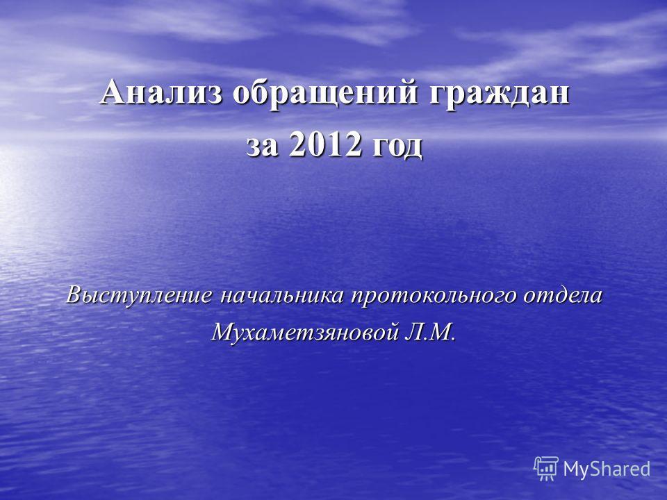 Анализ обращений граждан за 2012 год Выступление начальника протокольного отдела Мухаметзяновой Л.М.
