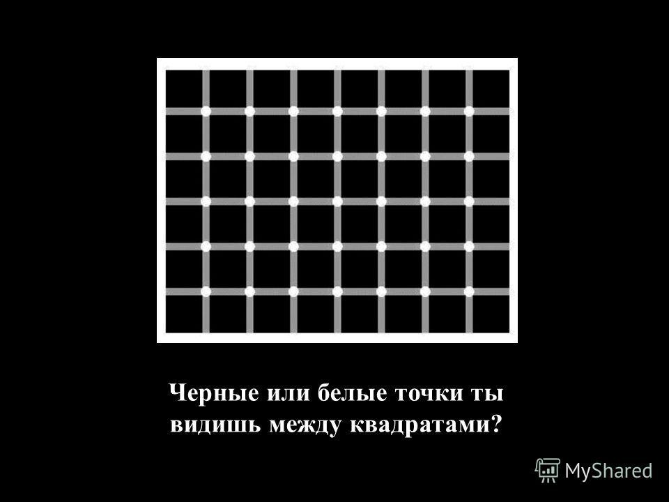 Черные или белые точки ты видишь между квадратами?