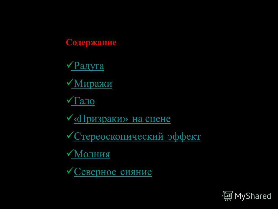 Содержание Радуга Миражи Гало «Призраки» на сцене Стереоскопический эффект Молния Северное сияние