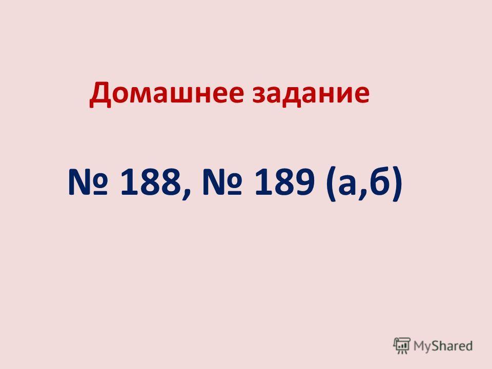 Домашнее задание 188, 189 (а,б)