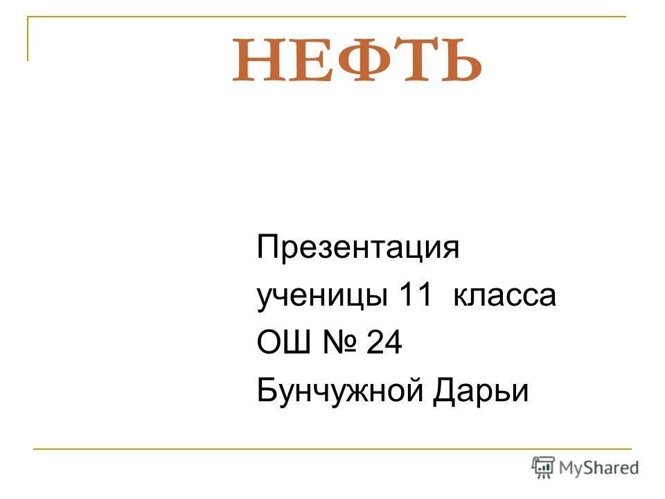 НЕФТЬ Презентация ученицы 11 класса ОШ 24 Бунчужной Дарьи
