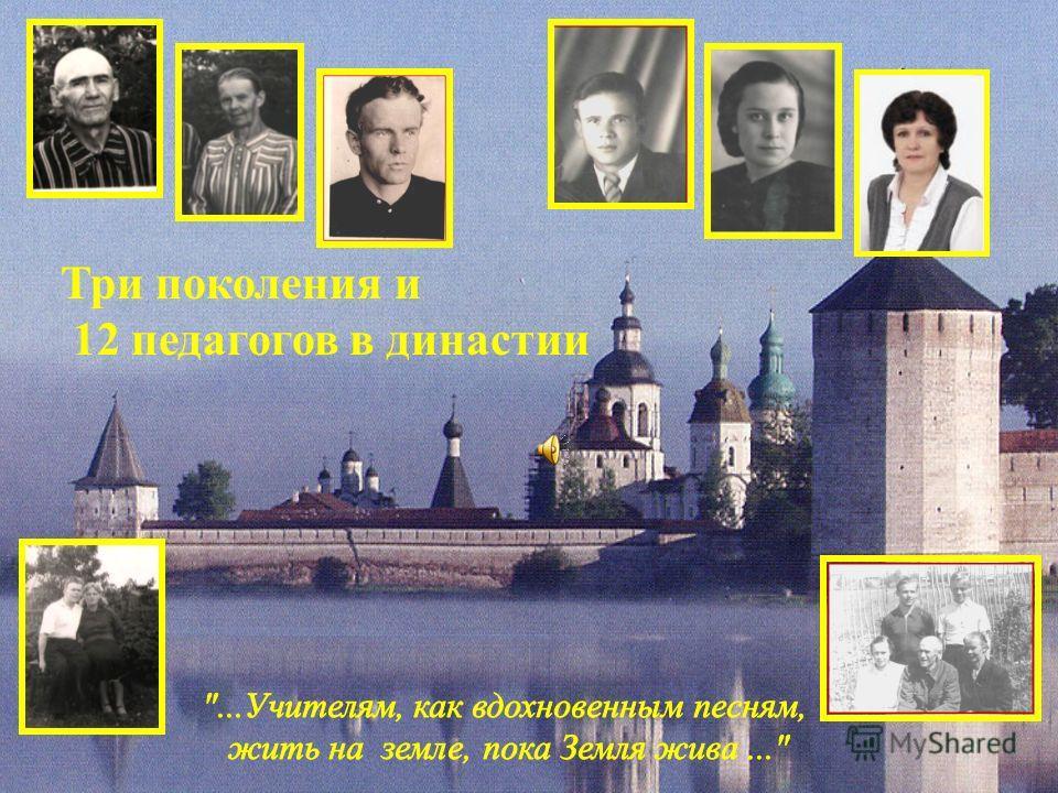 Три поколения и 12 педагогов в династии