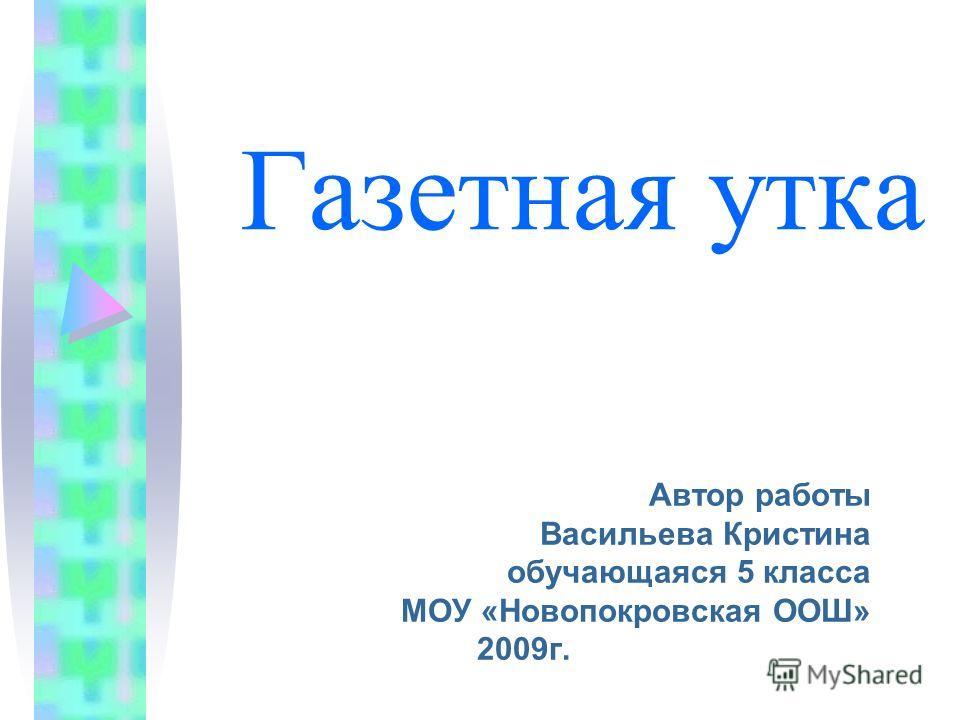 Газетная утка Автор работы Васильева Кристина обучающаяся 5 класса МОУ «Новопокровская ООШ» 2009г.