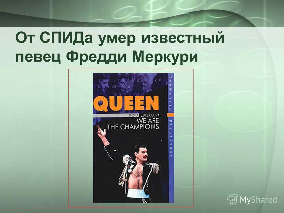 От СПИДа умер известный певец Фредди Меркури