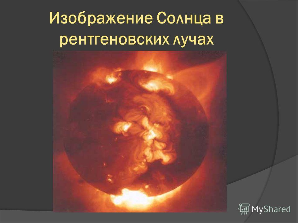 Изображение Солнца в рентгеновских лучах