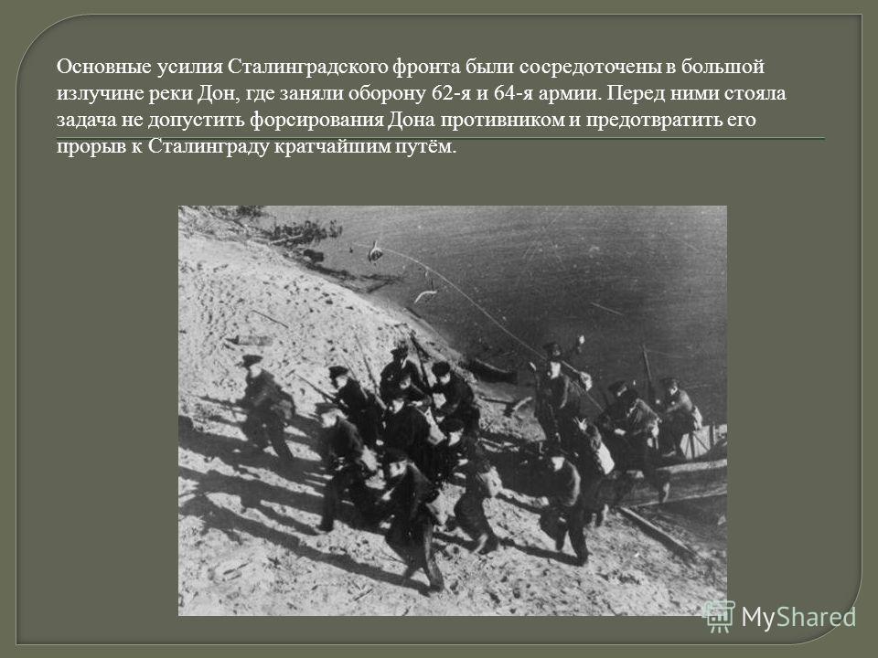 Несмотря на участившиеся воздушные налеты и выход немецко-фашистских войск на дальние подступы к городу, жители верили, что Сталинград не будет сдан, и стремились оказать максимальную помощь фронту. Боевую подготовку продолжали части народного ополче