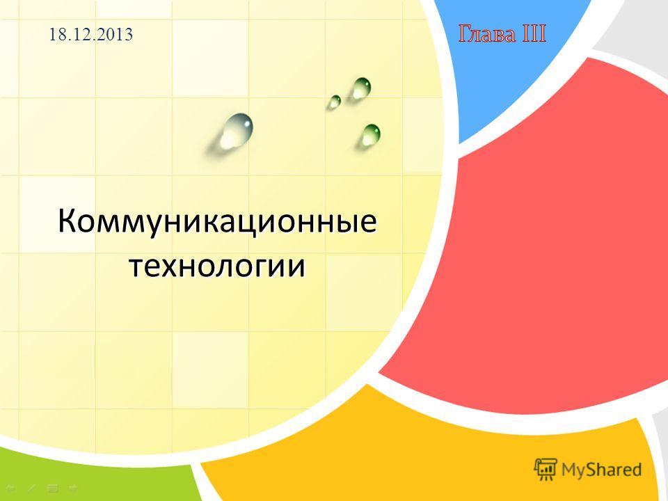 18.12.2013 Коммуникационные технологии