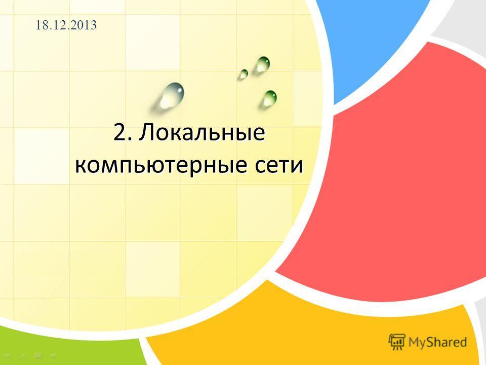 2. Локальные компьютерные сети 18.12.2013