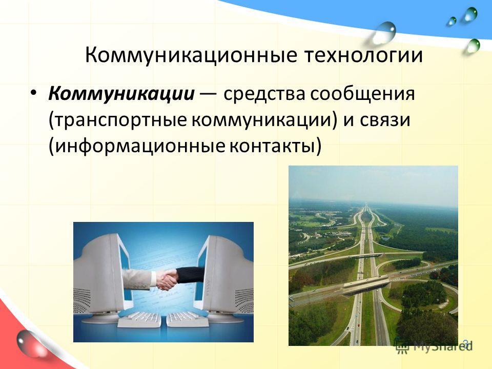 Коммуникации средства сообщения (транспортные коммуникации) и связи (информационные контакты) 3 Коммуникационные технологии