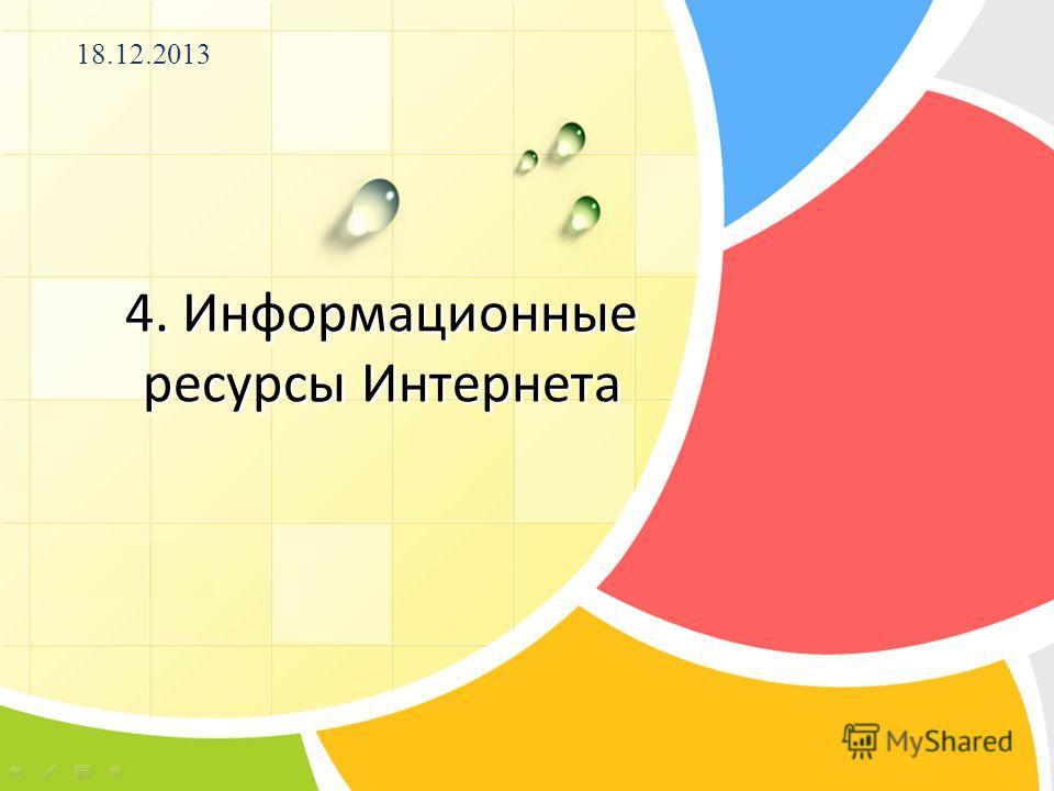 4. Информационные ресурсы Интернета 18.12.2013