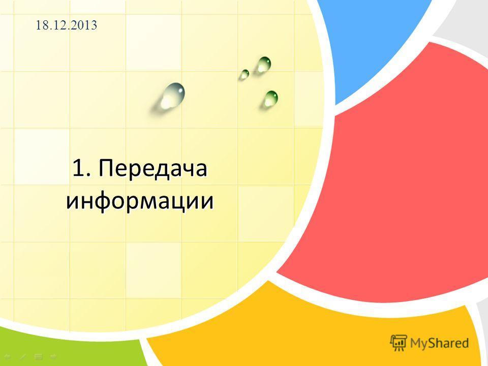 18.12.2013 1. Передача информации