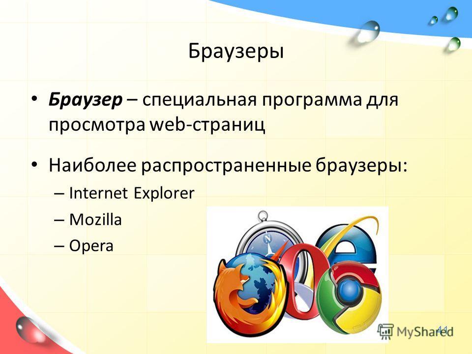 Браузеры Браузер – специальная программа для просмотра web-страниц Наиболее распространенные браузеры: – Internet Explorer – Mozilla – Opera 41