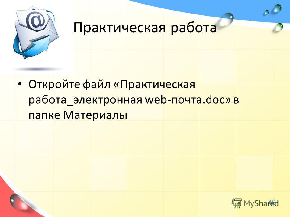Откройте файл «Практическая работа_электронная web-почта.doc» в папке Материалы Практическая работа 48