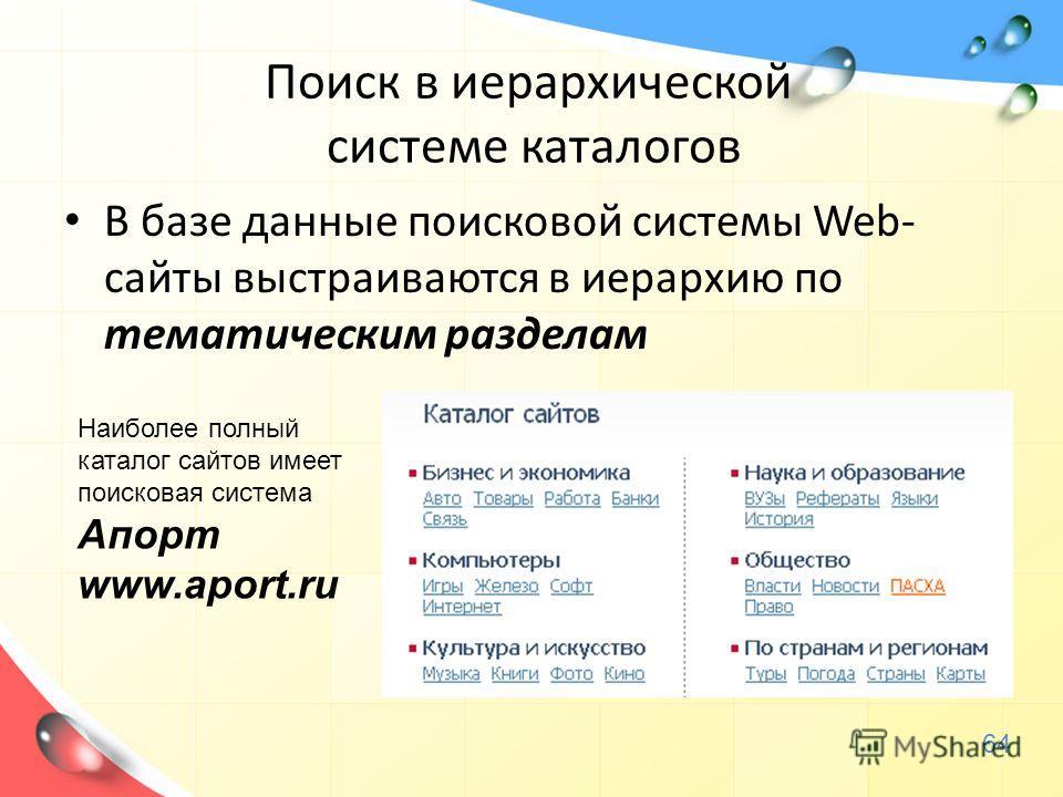 Поиск в иерархической системе каталогов В базе данные поисковой системы Web- сайты выстраиваются в иерархию по тематическим разделам Наиболее полный каталог сайтов имеет поисковая система Апорт www.aport.ru 64