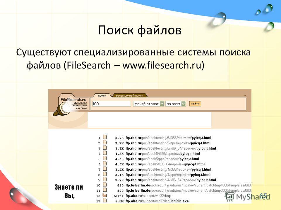Поиск файлов Существуют специализированные системы поиска файлов (FileSearch – www.filesearch.ru) 65