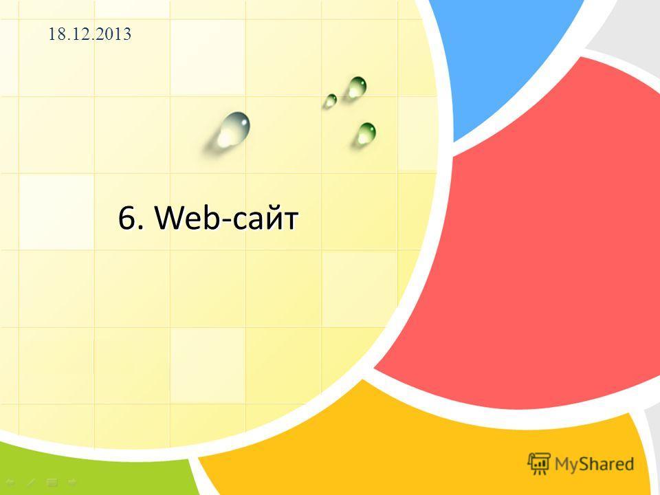 6. Web-сайт 18.12.2013