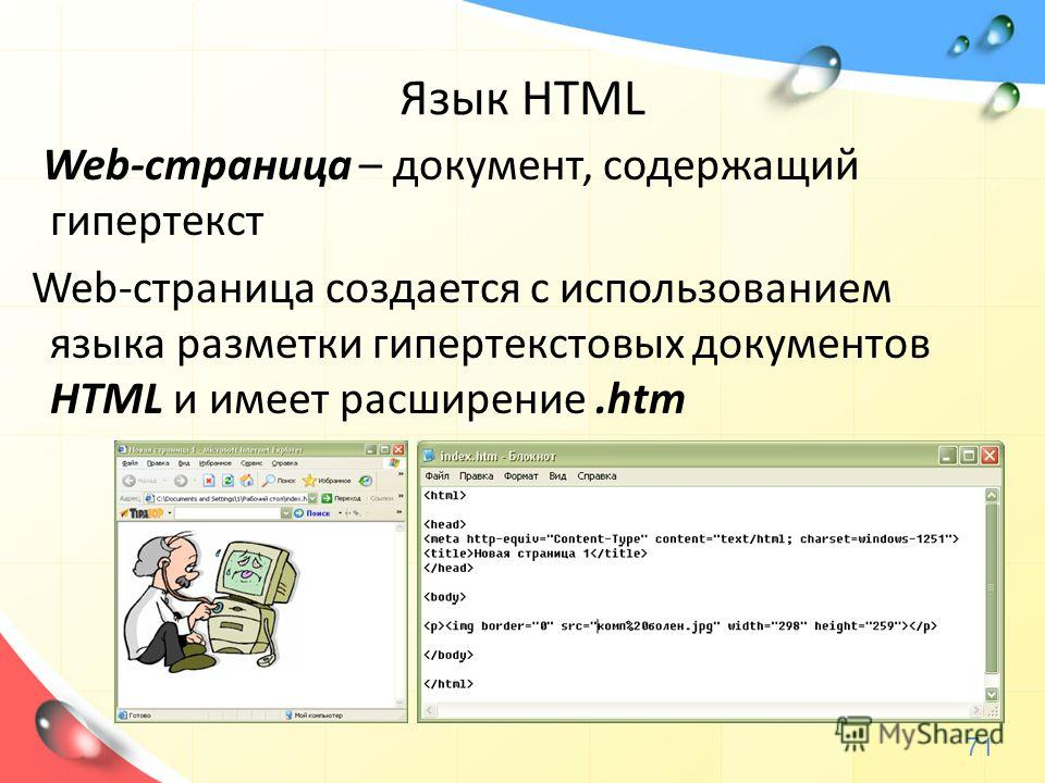 Язык HTML Web-страница – документ, содержащий гипертекст Web-страница создается с использованием языка разметки гипертекстовых документов HTML и имеет расширение.htm 71